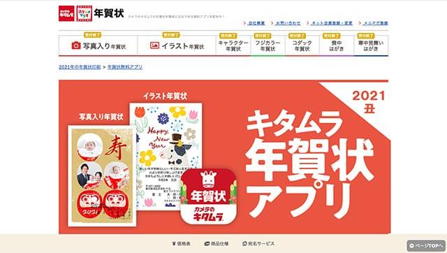 キタムラ年賀状アプリ