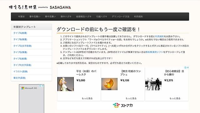 使える素材集(SASAGAWA)