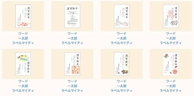使える素材集(SASAGAWA)の年賀状デザイン