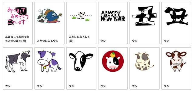 郵便年賀.jpの年賀状デザイン